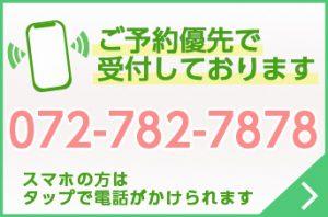 電話タップ